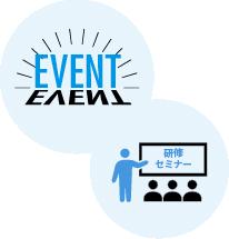 イベント関連