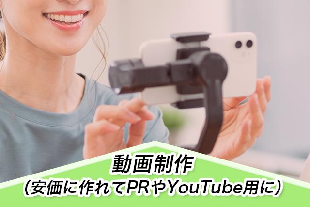 動画制作(安価に作れてPRやYouTube用に)
