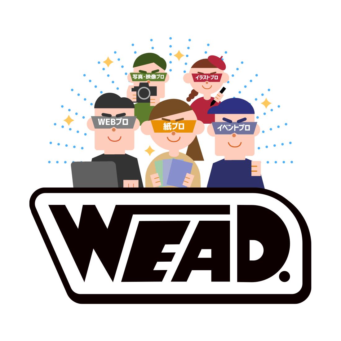 パーキーパット・デザインズのデザインチーム「WEAD」