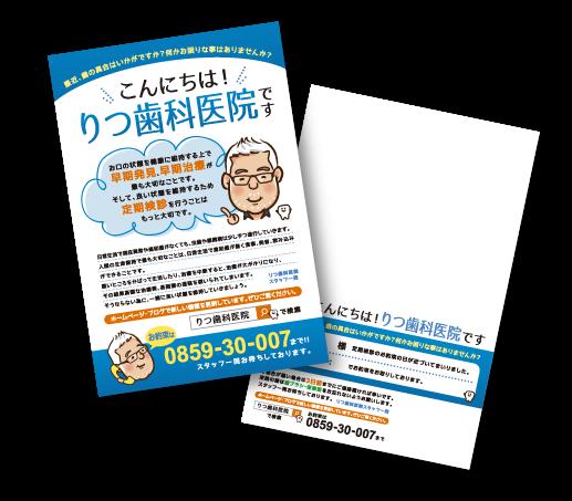 DMデザイン(ハガキ)