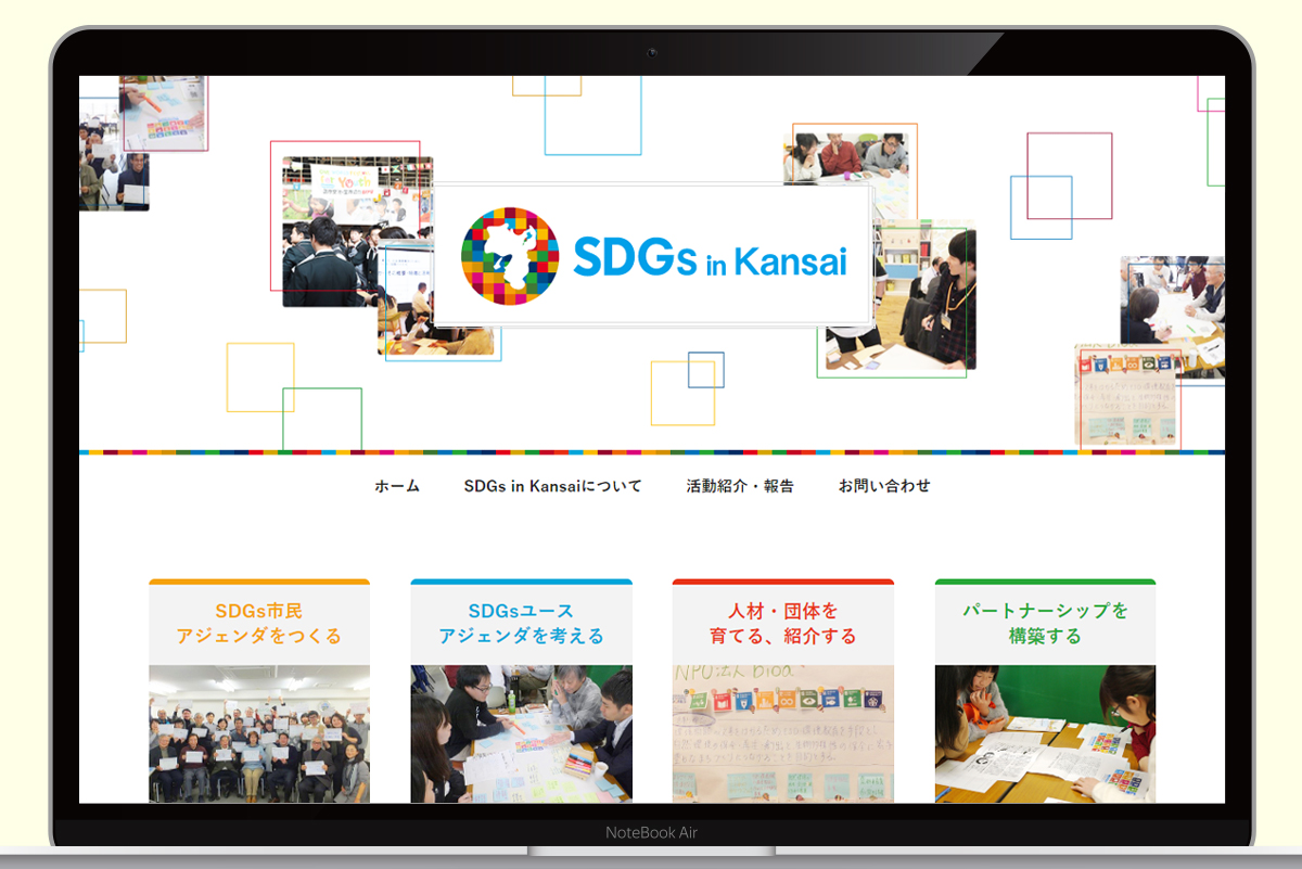 SDGs in Kansai WEBサイト
