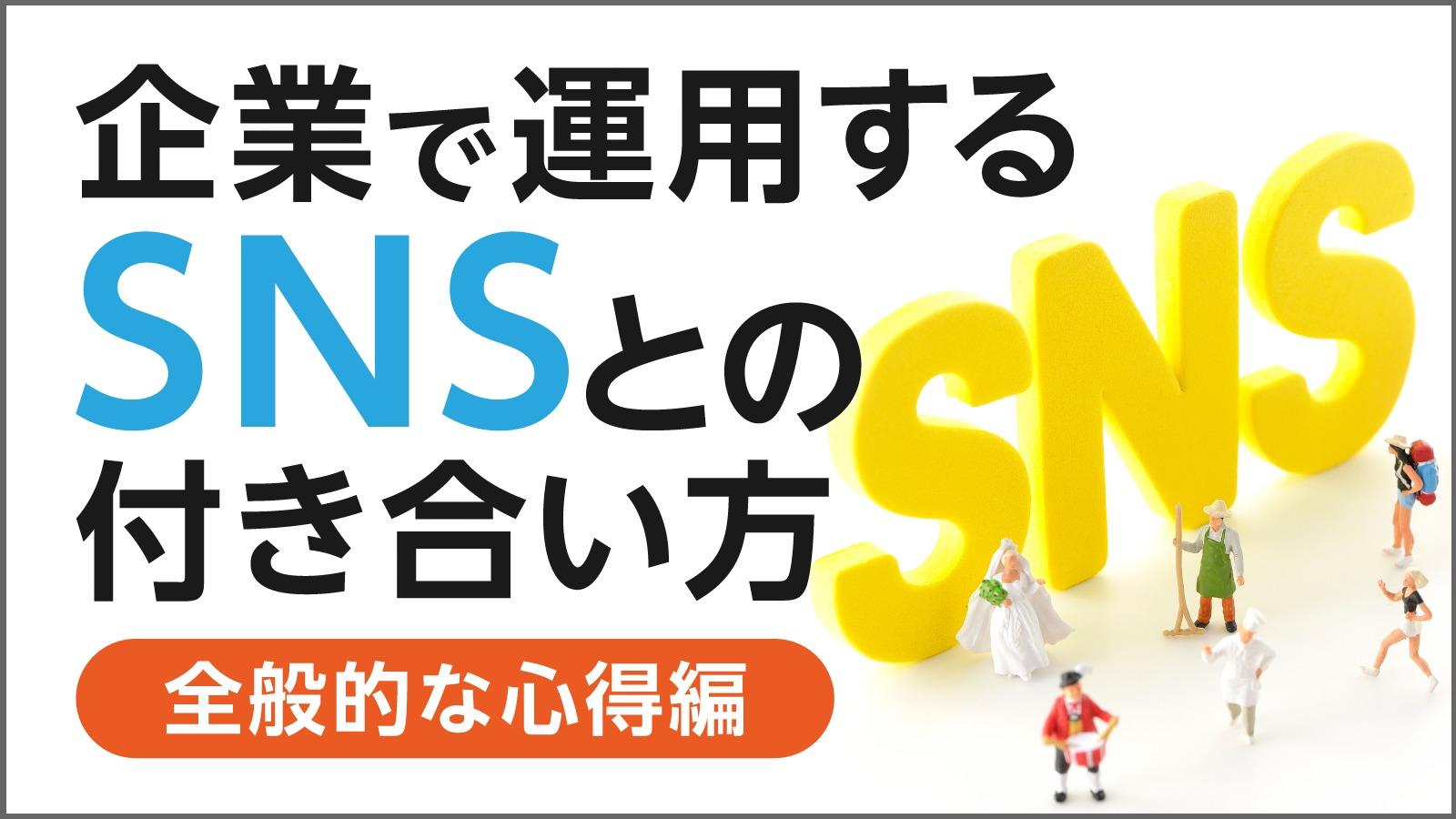 企業で運用するSNSとの付き合い方 ~全般的な心得編~