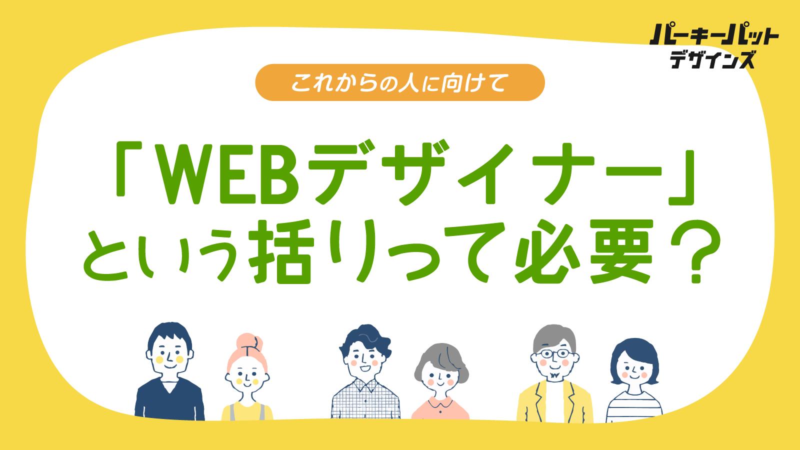 「WEBデザイナー」という括りって必要?