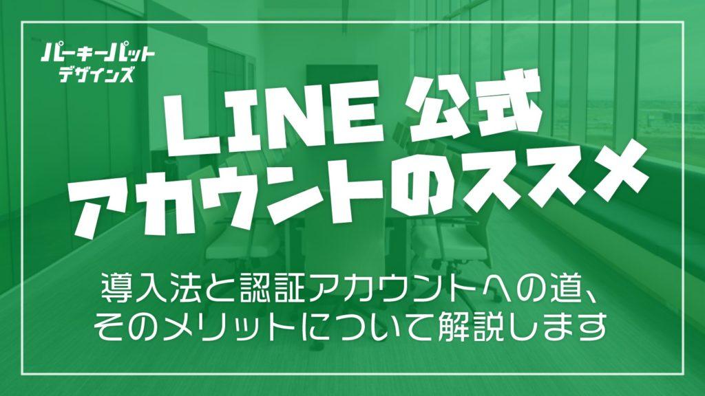 LINE公式アカウントのススメ~導入法と認証アカウントへの道、そのメリットについて解説します~