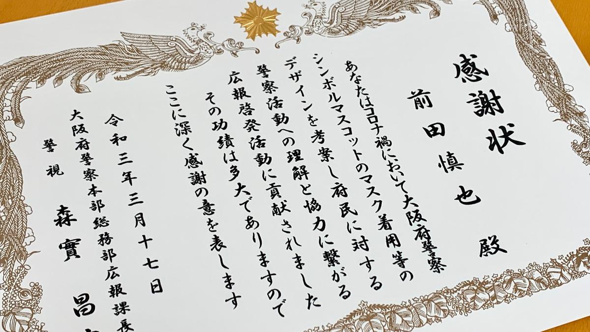 大阪府警察より感謝状をいただきました!