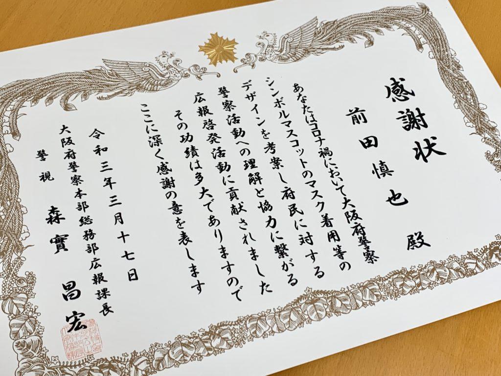 大阪府警察よりいただいた感謝状