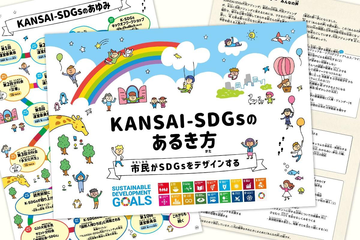 KANSAI-SDGsの歩き方   冊子