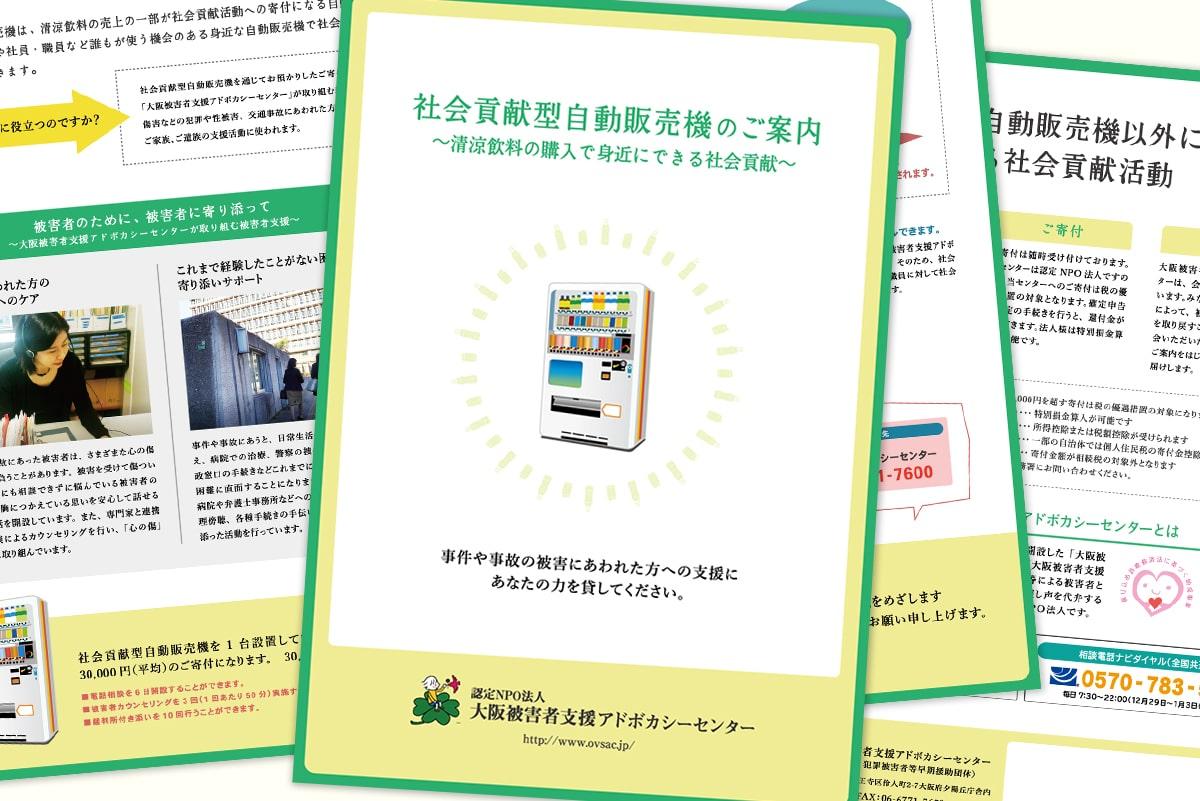 社会貢献型自動販売機のご案内   パンフレット
