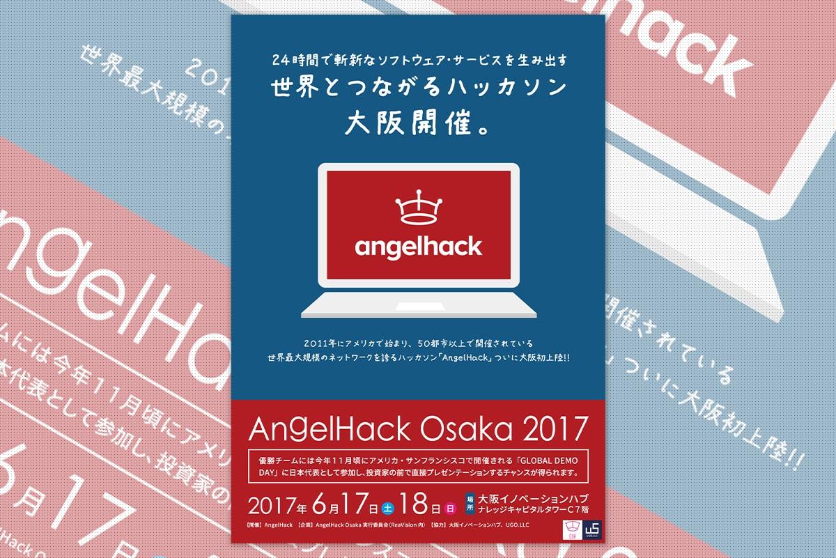 AngelHack Osaka 2017   フライヤー