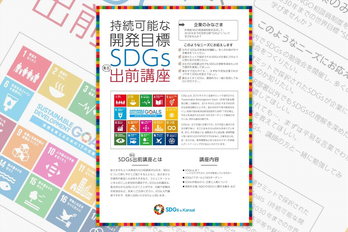 「持続可能な開発目標SDGs出前講座」   フライヤー