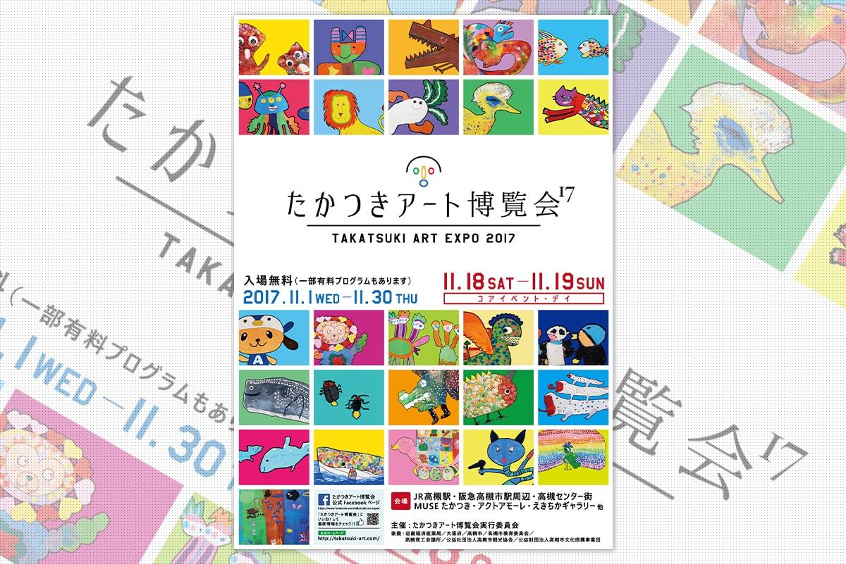 たかつきアート博覧会2017   ポスター