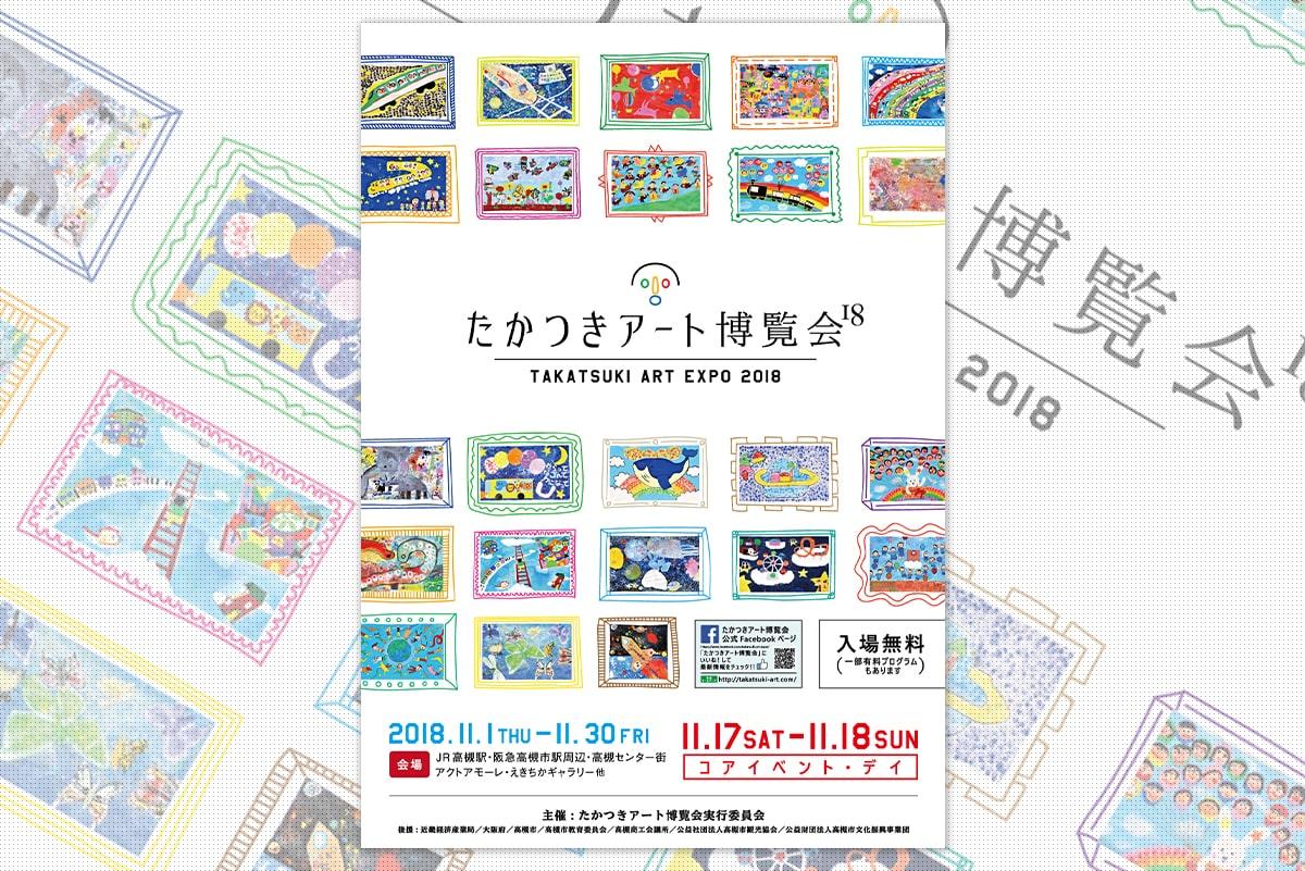 たかつきアート博覧会2018   ポスター