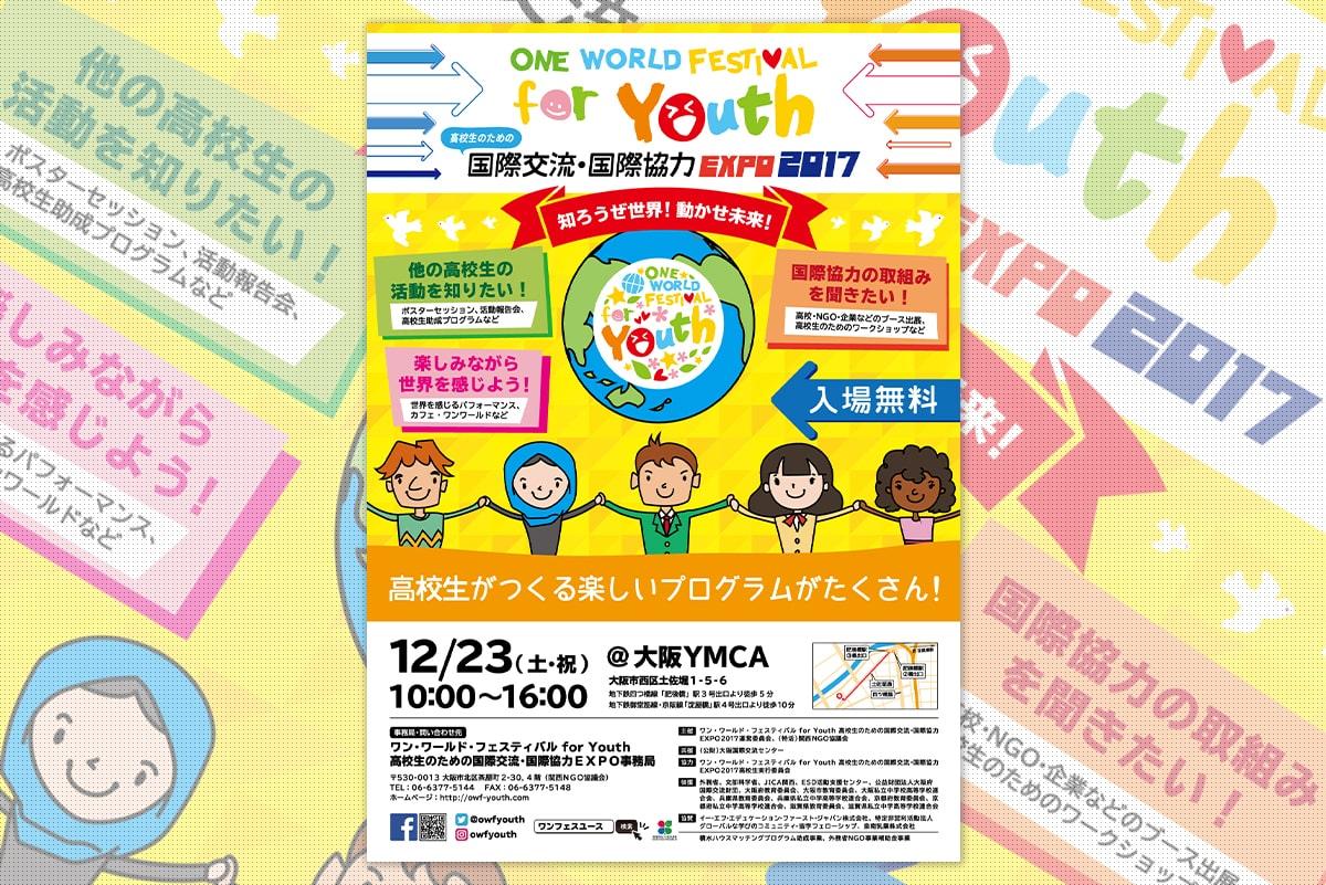 ワン・ワールド・フェスティバル for Youth 2017   ポスター