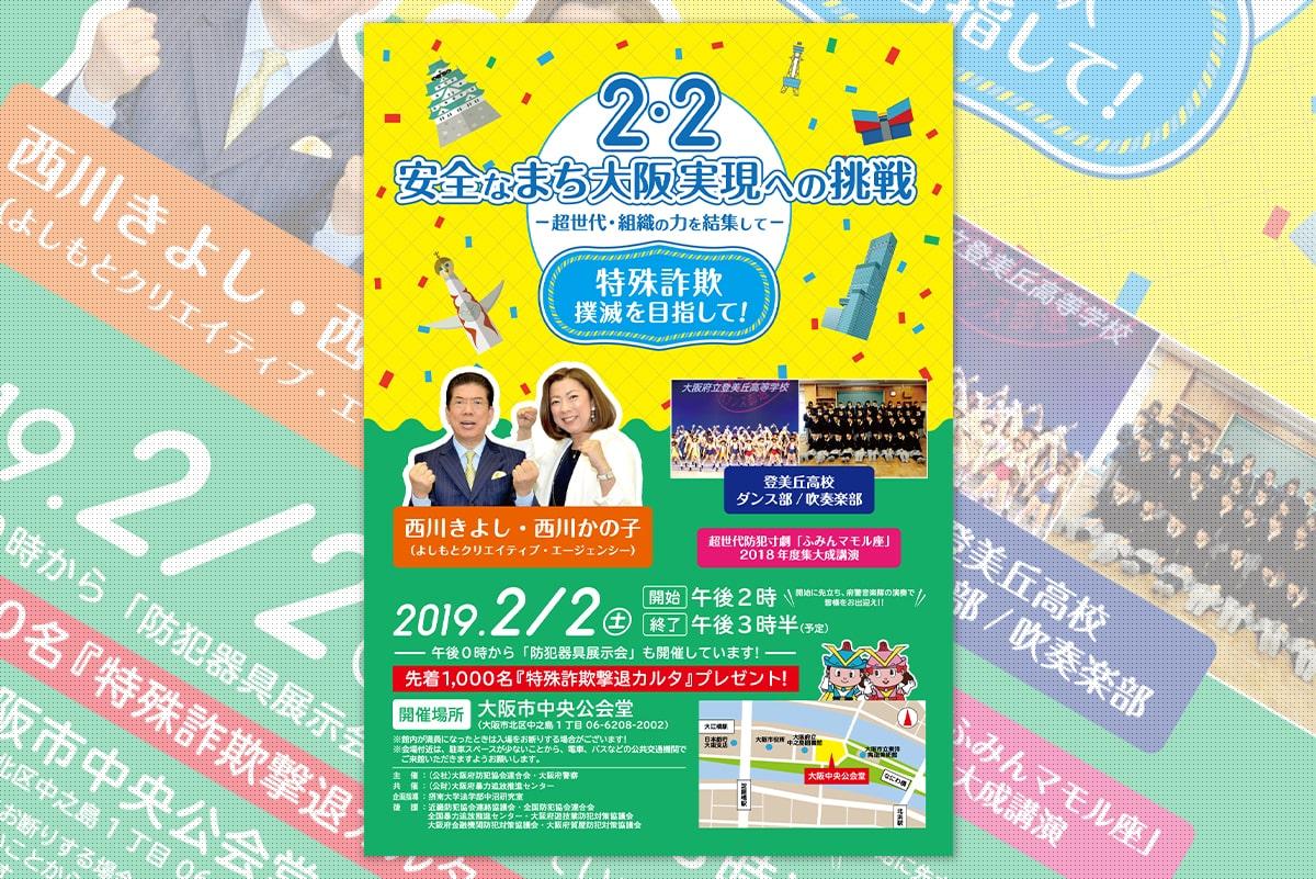 イベント「2・2安全なまち大阪実現への挑戦」   チラシ
