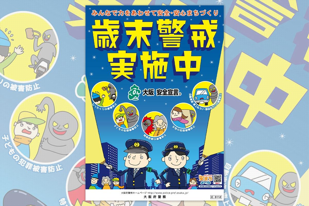 大阪府警察   「歳末警戒2019」ポスター
