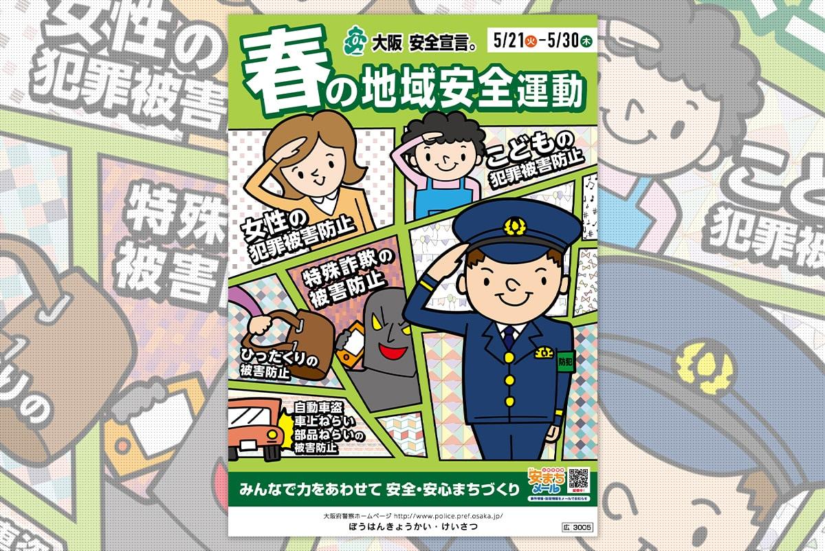 大阪府警察   「春の地域安全運動2020」ポスター