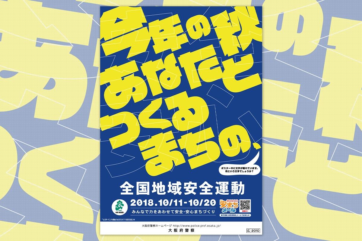 大阪府警察   「全国地域安全運動2018」ポスター