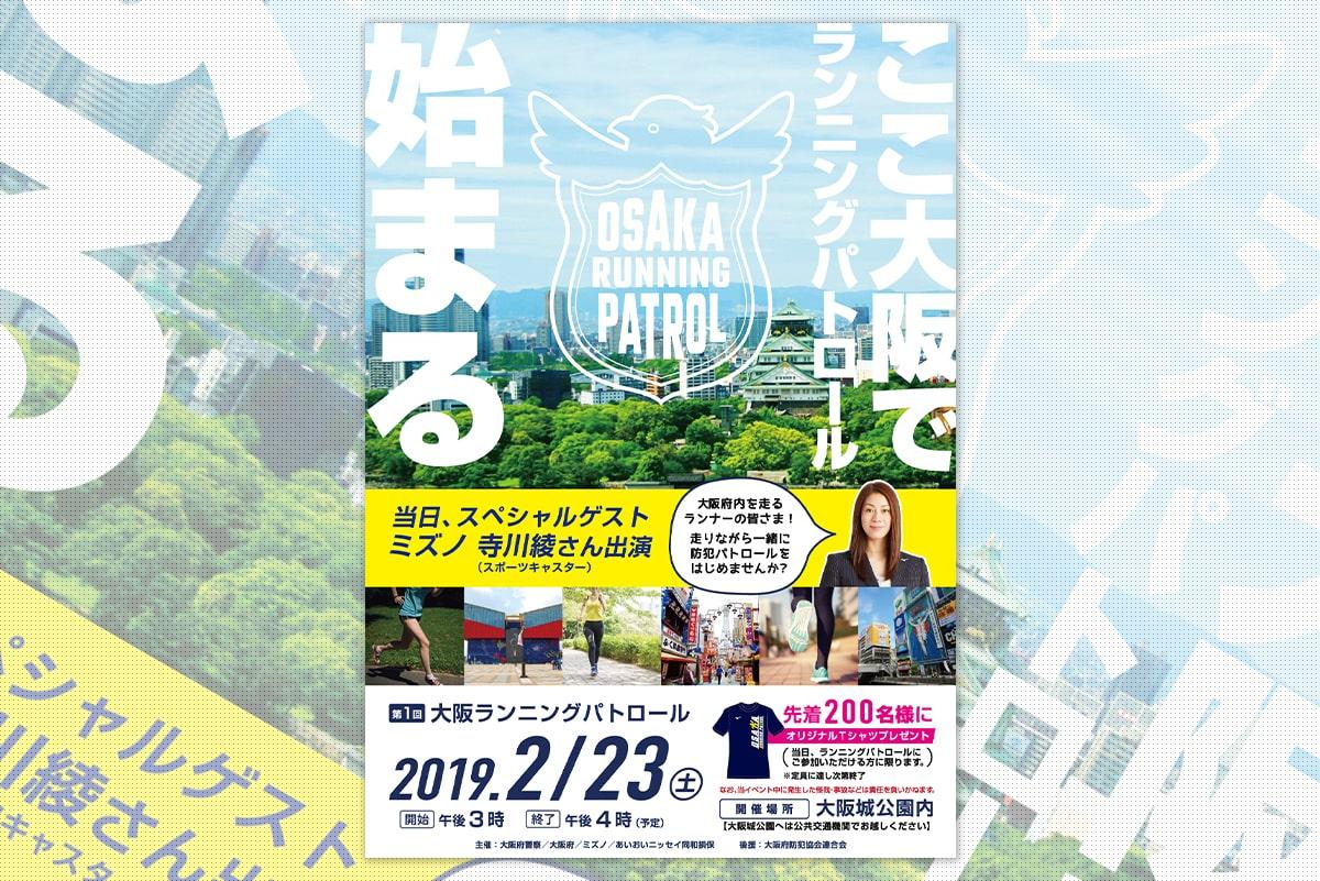 大阪ランニングパトロール   チラシ