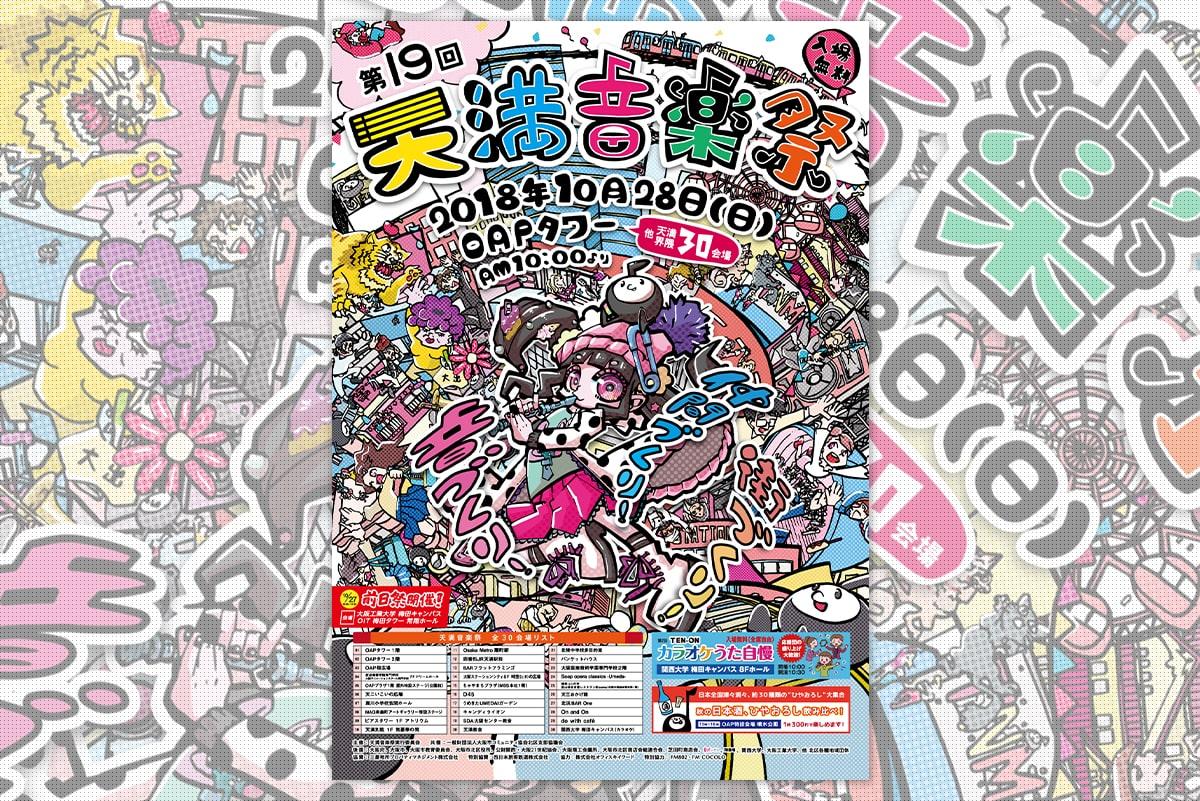 天満音楽祭2018   ポスター