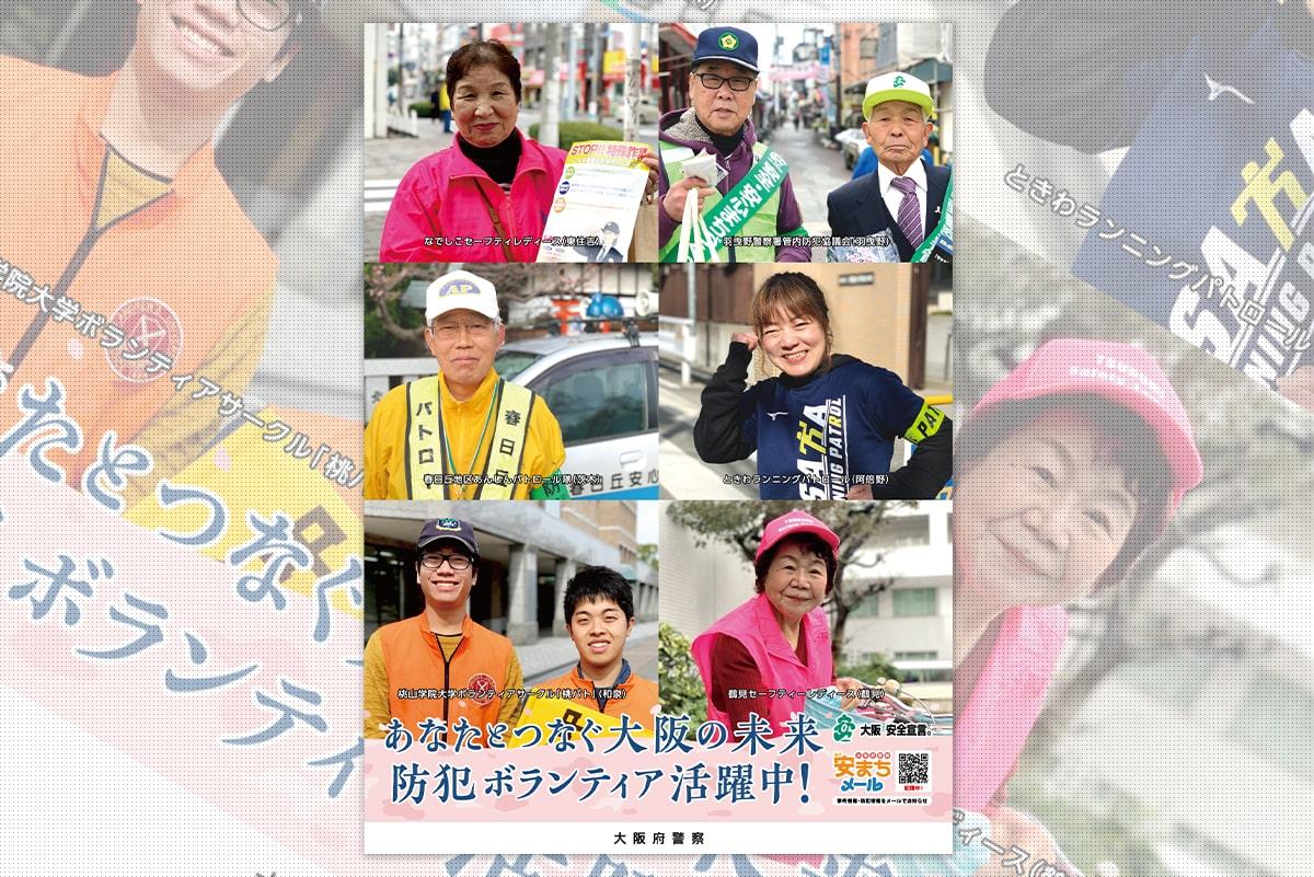 大阪府警察   「防犯ボランティア活躍中」ポスター