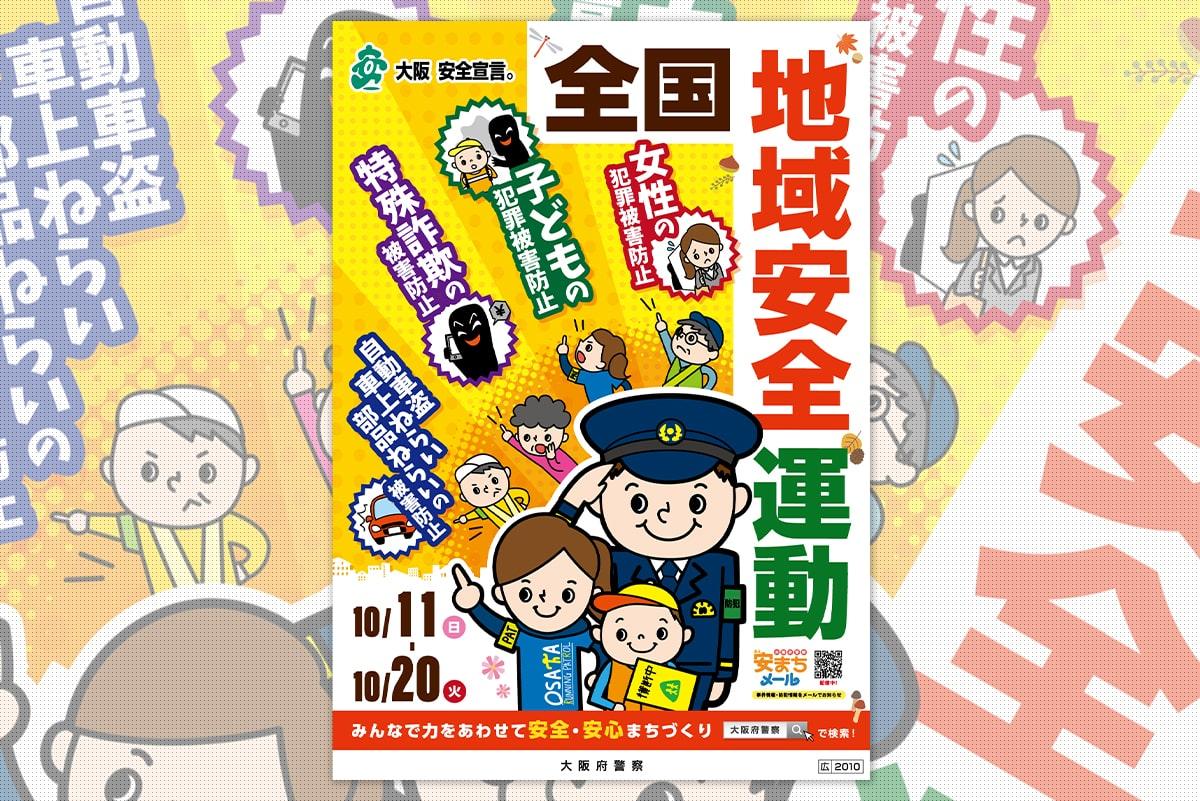 大阪府警察   「全国地域安全運動2020」ポスター