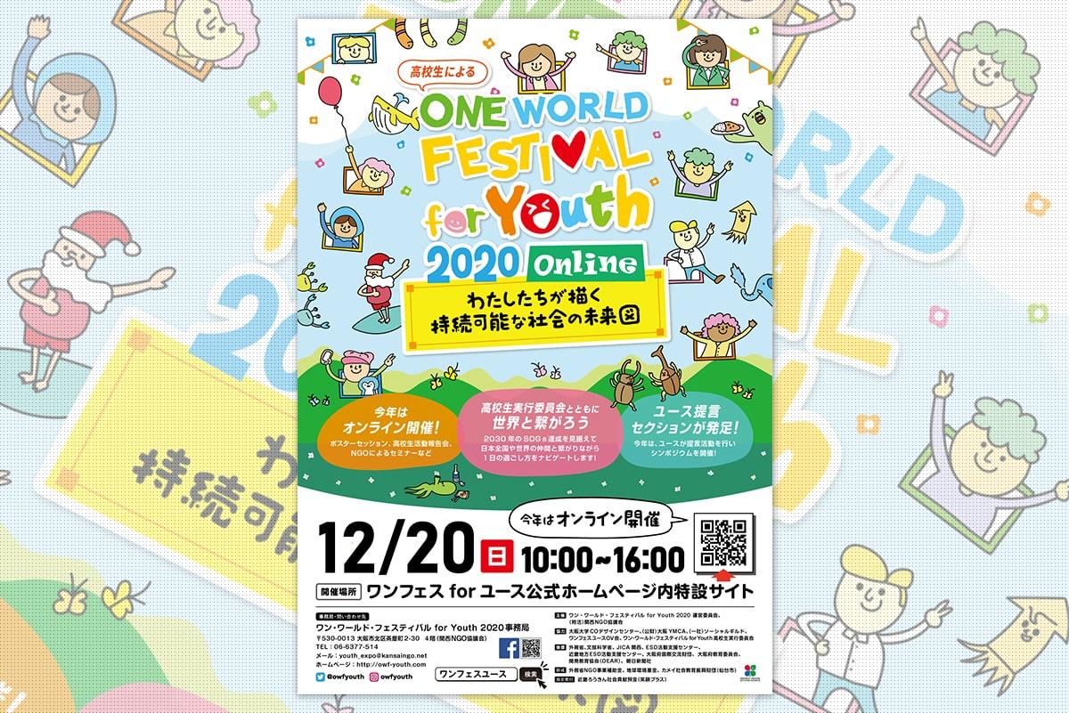 ワン・ワールド・フェスティバル for Youth 2020   ポスター
