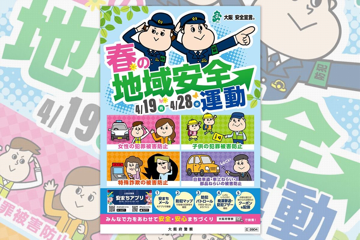大阪府警察   「春の地域安全運動2021」ポスター