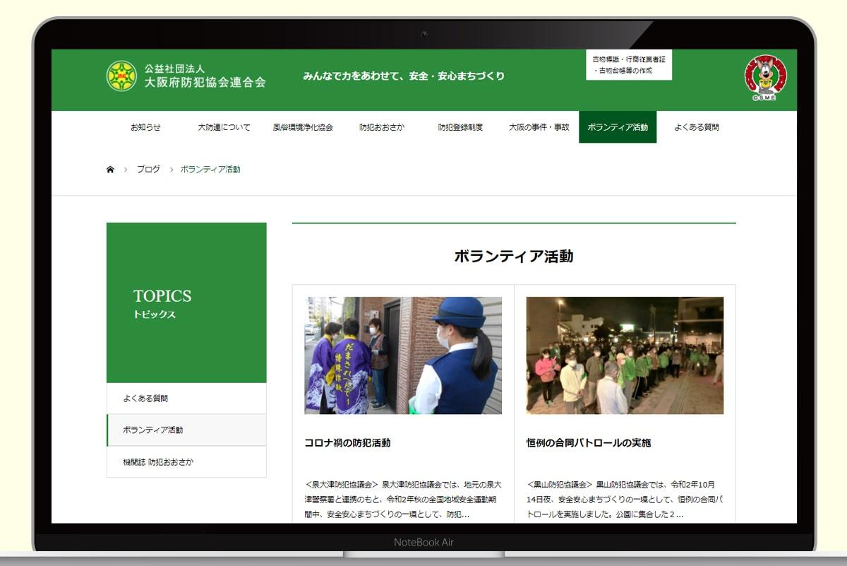 大阪府防犯協会連合会   Webサイト