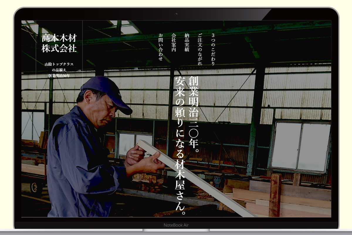 高木木材株式会社   Webサイト