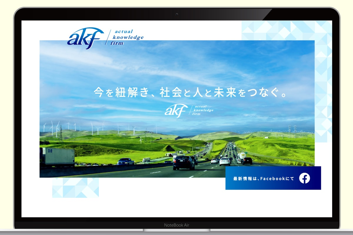 株式会社akf   Webサイト